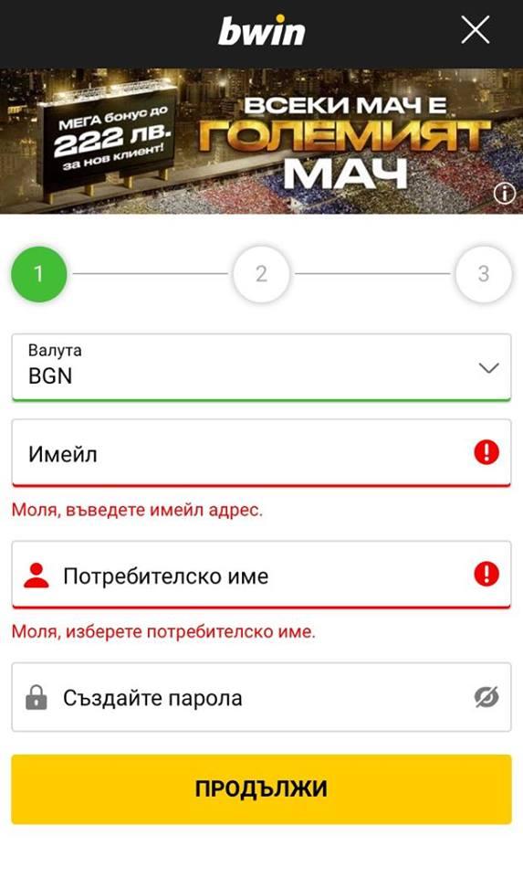 регистрация през мобилна версия на Bwin