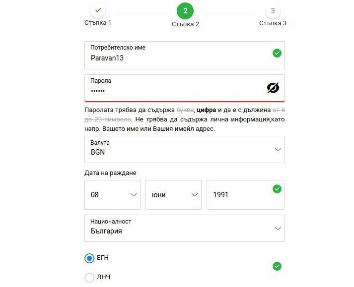 потребителско име и парола при регистрация в Bwin