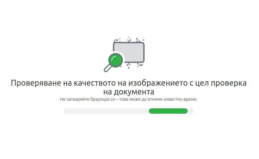 проверка на документи при верификация от bwin