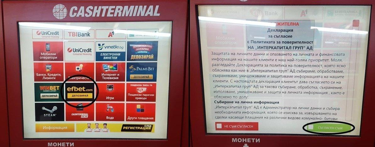 Депозит с cashterminal в ефбет