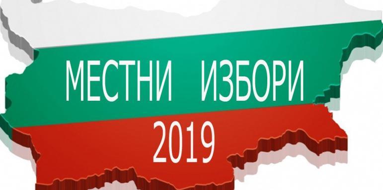Коефициенти за балотажите на местните избори от Winbet