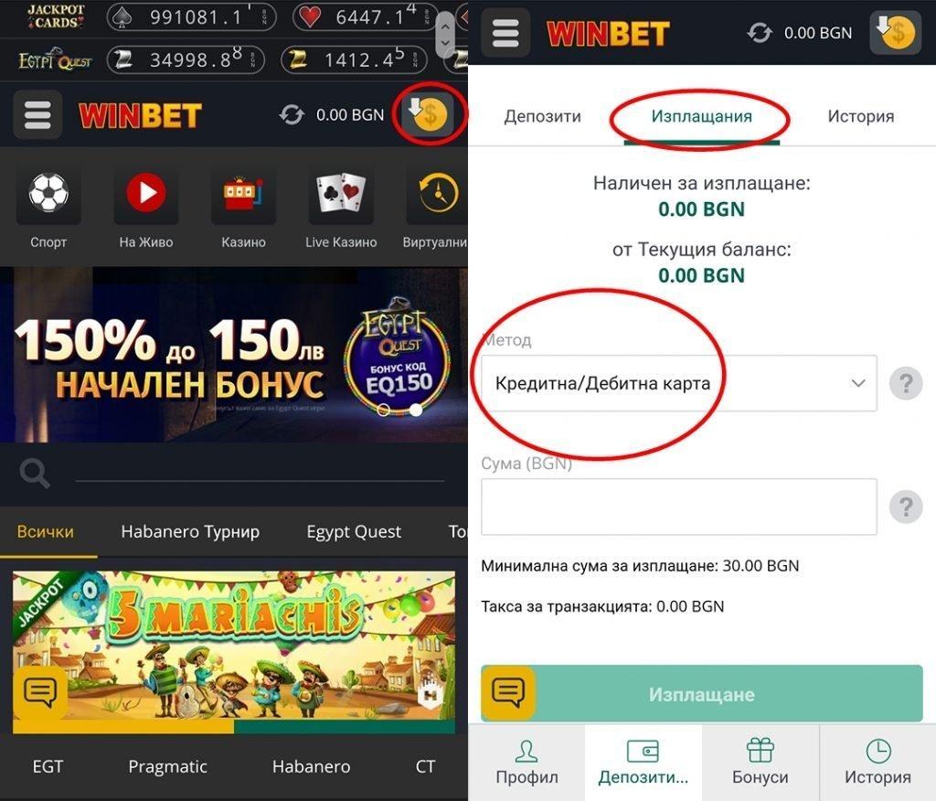 теглене на пари от winbet през мобилната версия