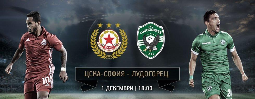 ЦСКА Лудогорец 50 лева точен резултат Palms Bet