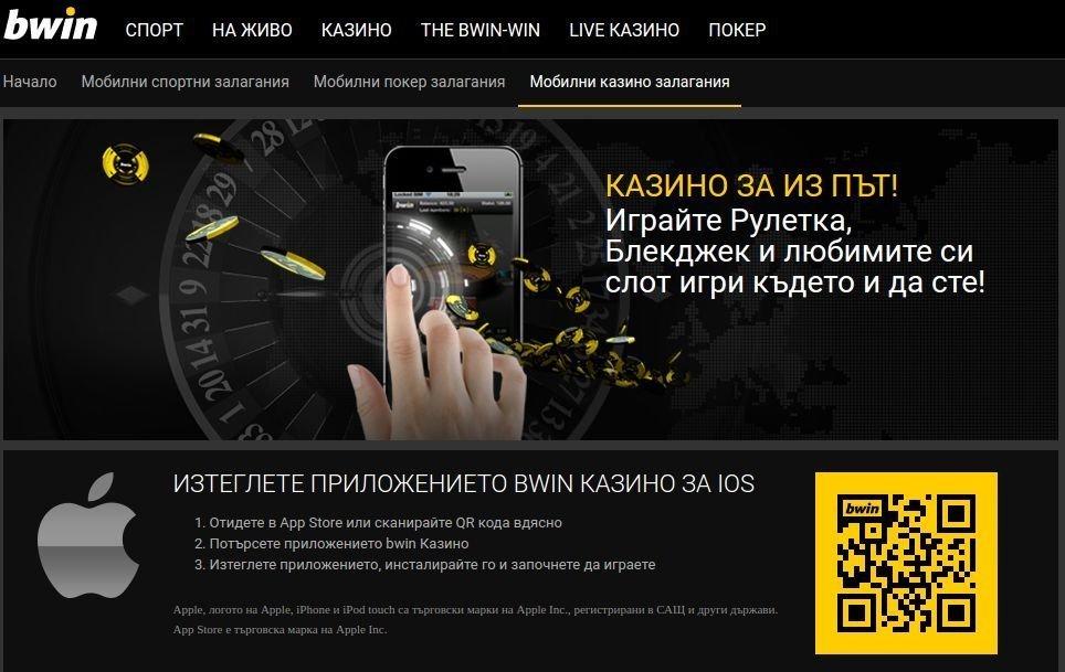 Bwin Казино Мобилно приложение