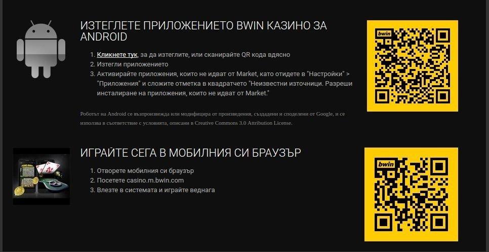 Bwin Мобилно приложение за залози