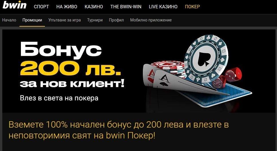 Bwin Покер бонус при първа регистрация
