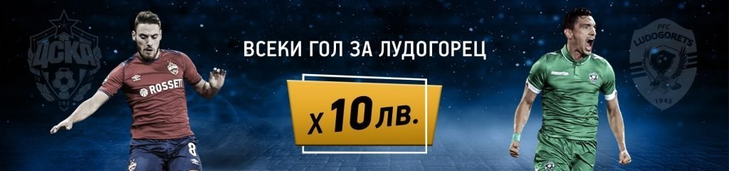 ЦСКА Москва Лудогорец Palms Bet бонус