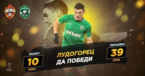 ЦСКА Москва Лудогорец топ коефициент