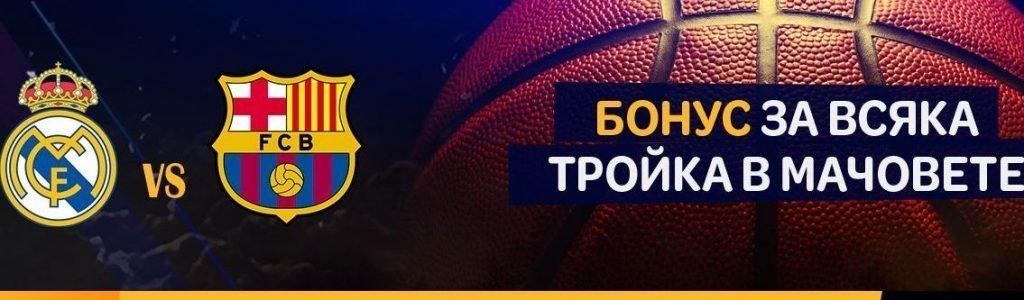 Winbet бонус 1 лев баскетбол Евролига