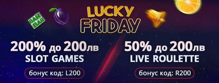 Winbet Lucky Friday Казино бонус