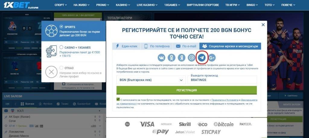 1xbet Регистрация социални мрежи