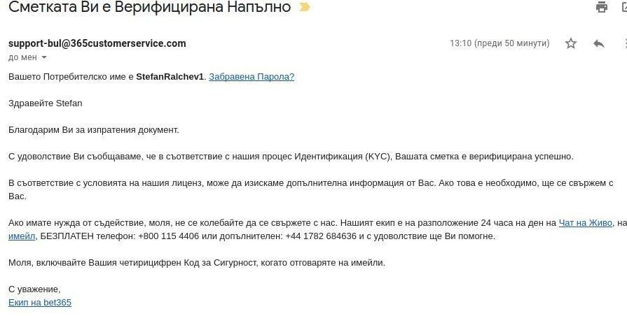 bet365 верификация имейл