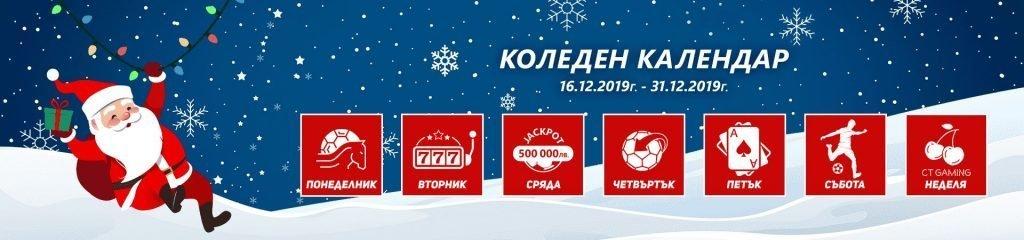 Коледен календар Palms Bet