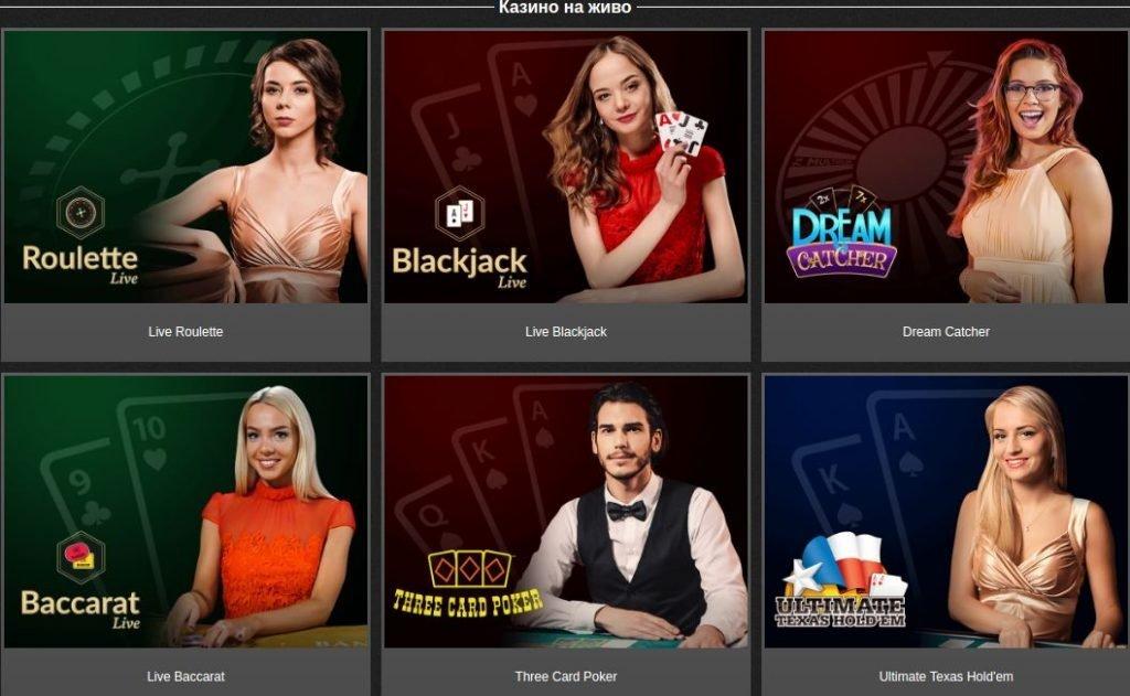 Efbet казино на живо
