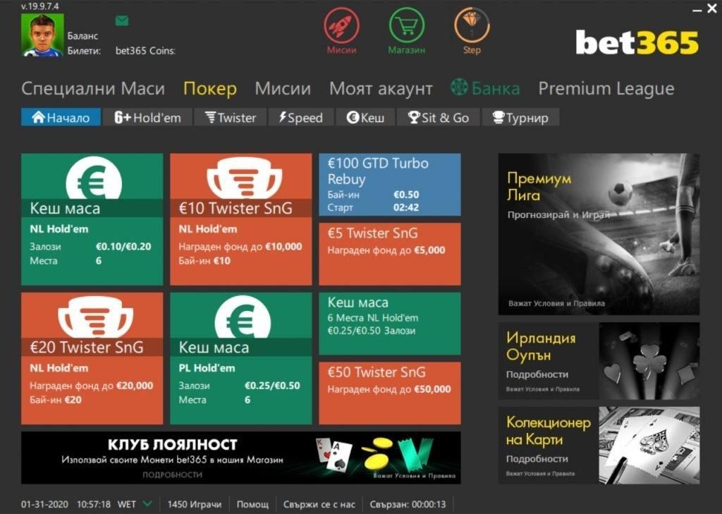 Bet365 Покер турнири