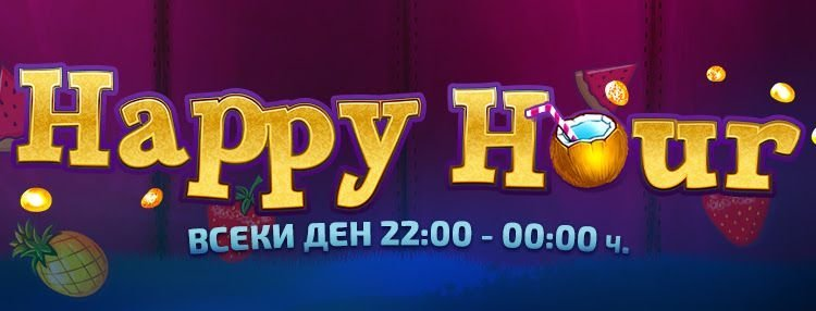 happy-hour-winbet промоция