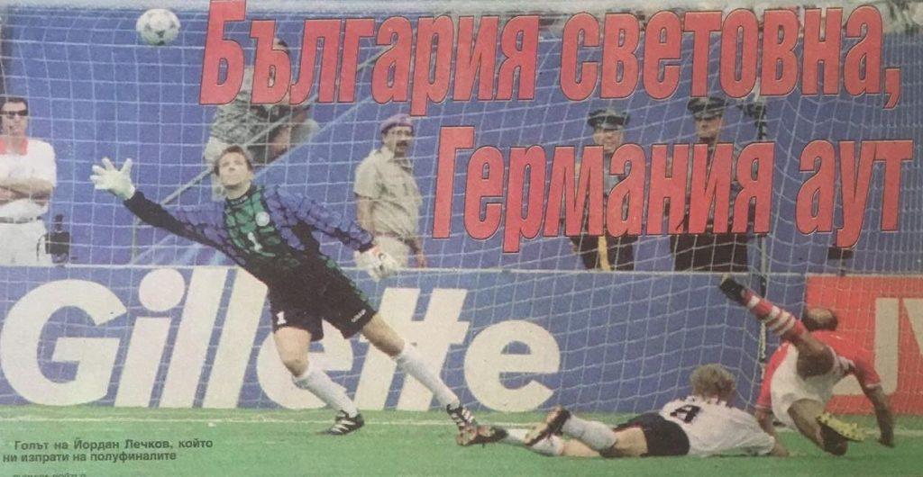 Букмейкър Рейтинги история Германия България САЩ 1994