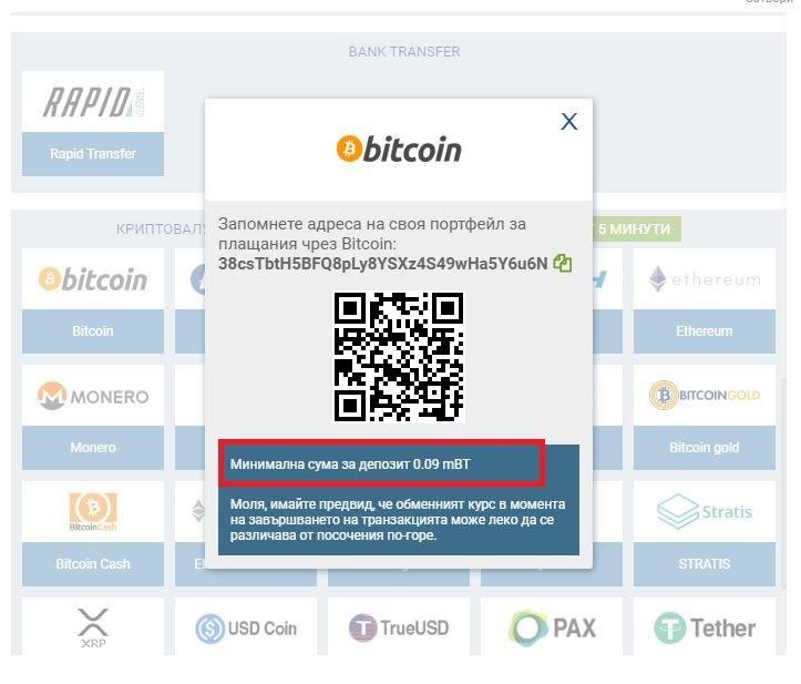Депозит на bitcoin в 1xbet