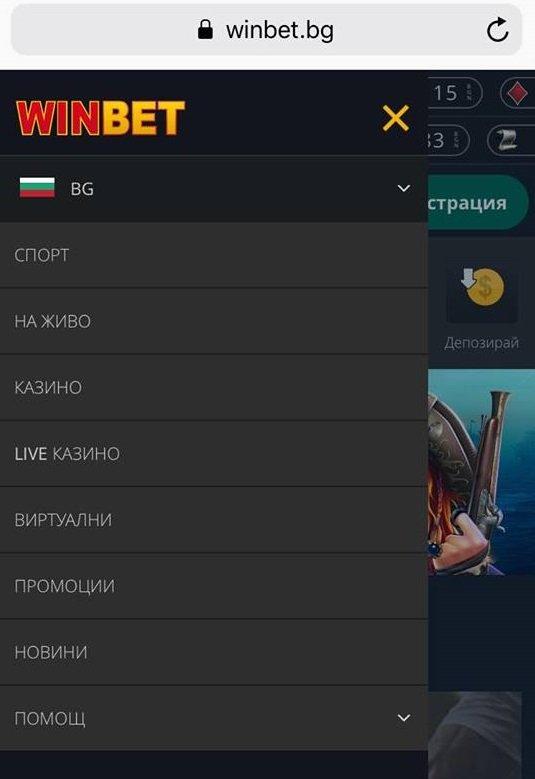 winbet android мобилно приложение