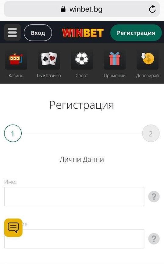 winbet android регистрация