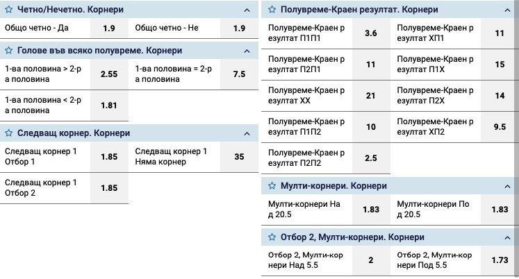 1xBet български мачове корнери