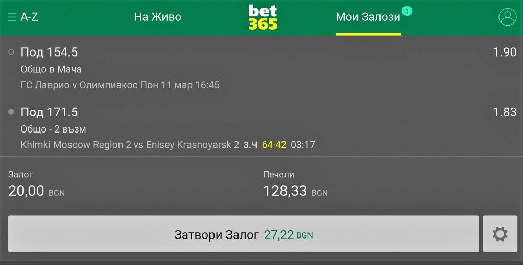 bet365 cash-out