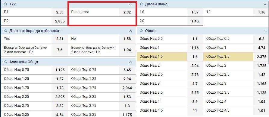 ЦСКА Левски хикс