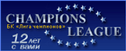 Liga Chempionov
