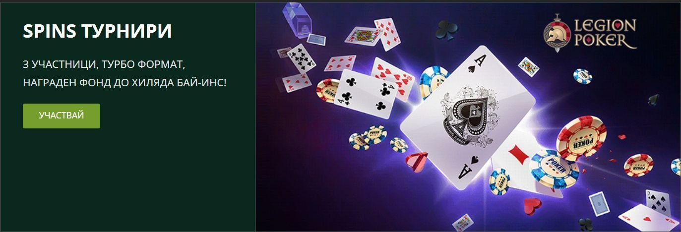 betwinner казино spins турнири