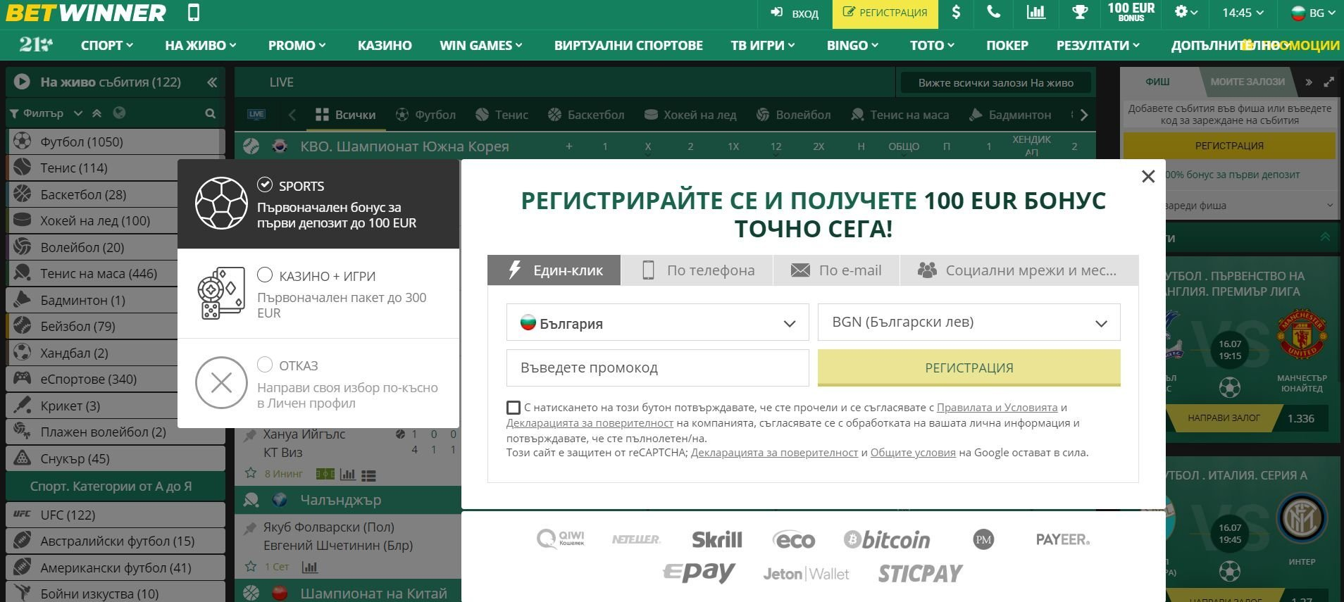 betwinner Казино регистрация