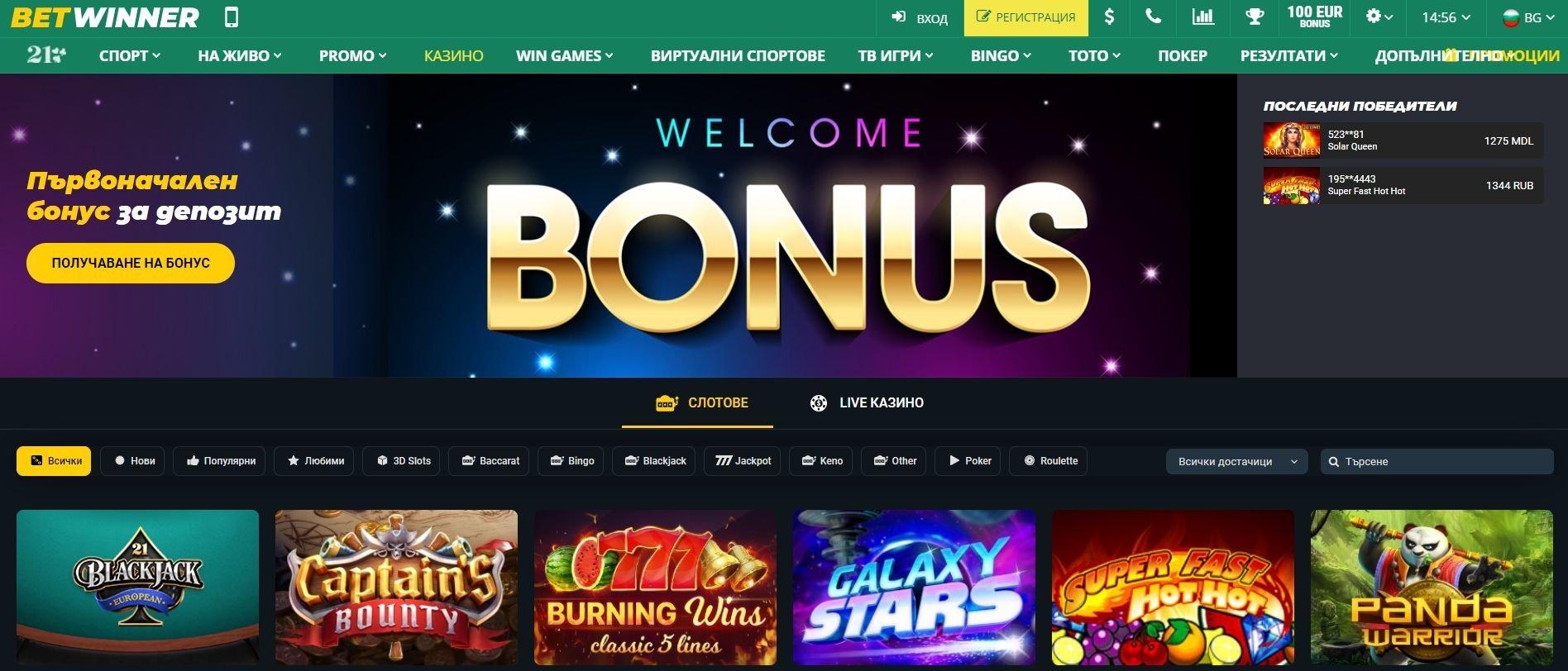 betwinner казино секции