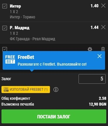 freebet-zalog