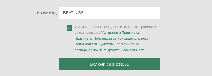 Bet365 промо код