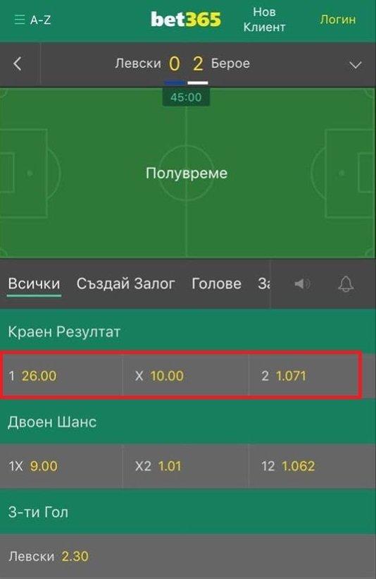 levski-beroe-bet365-half