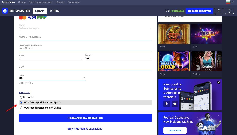 betmaster-bonus-izbor