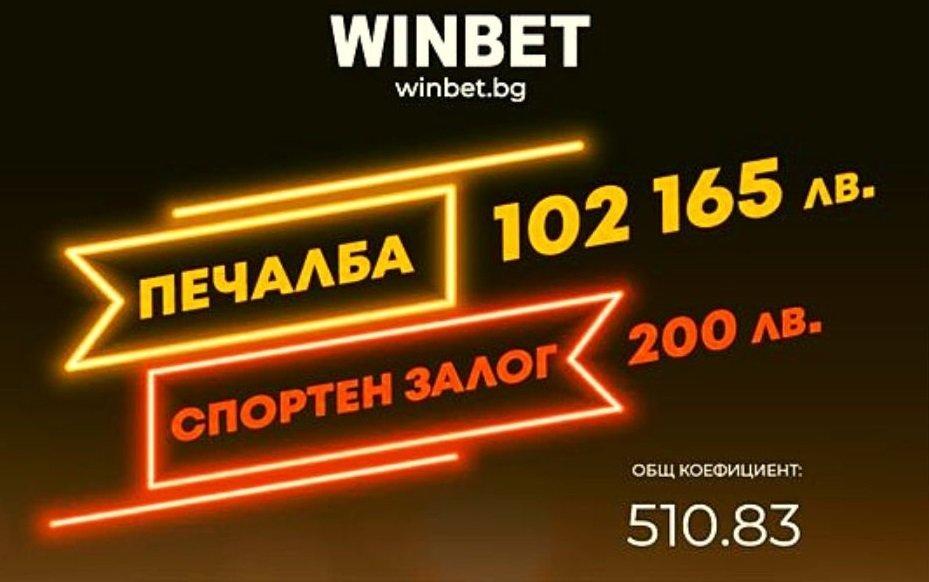 winbet-winn