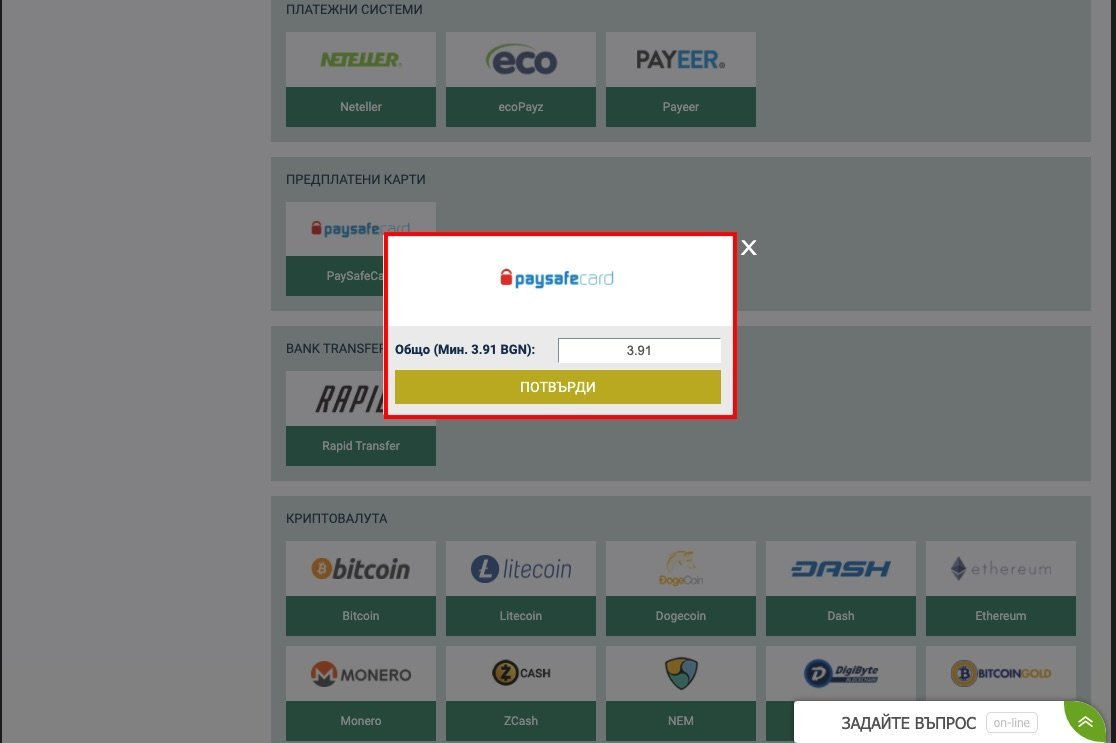 betwinner депозит paysafecard