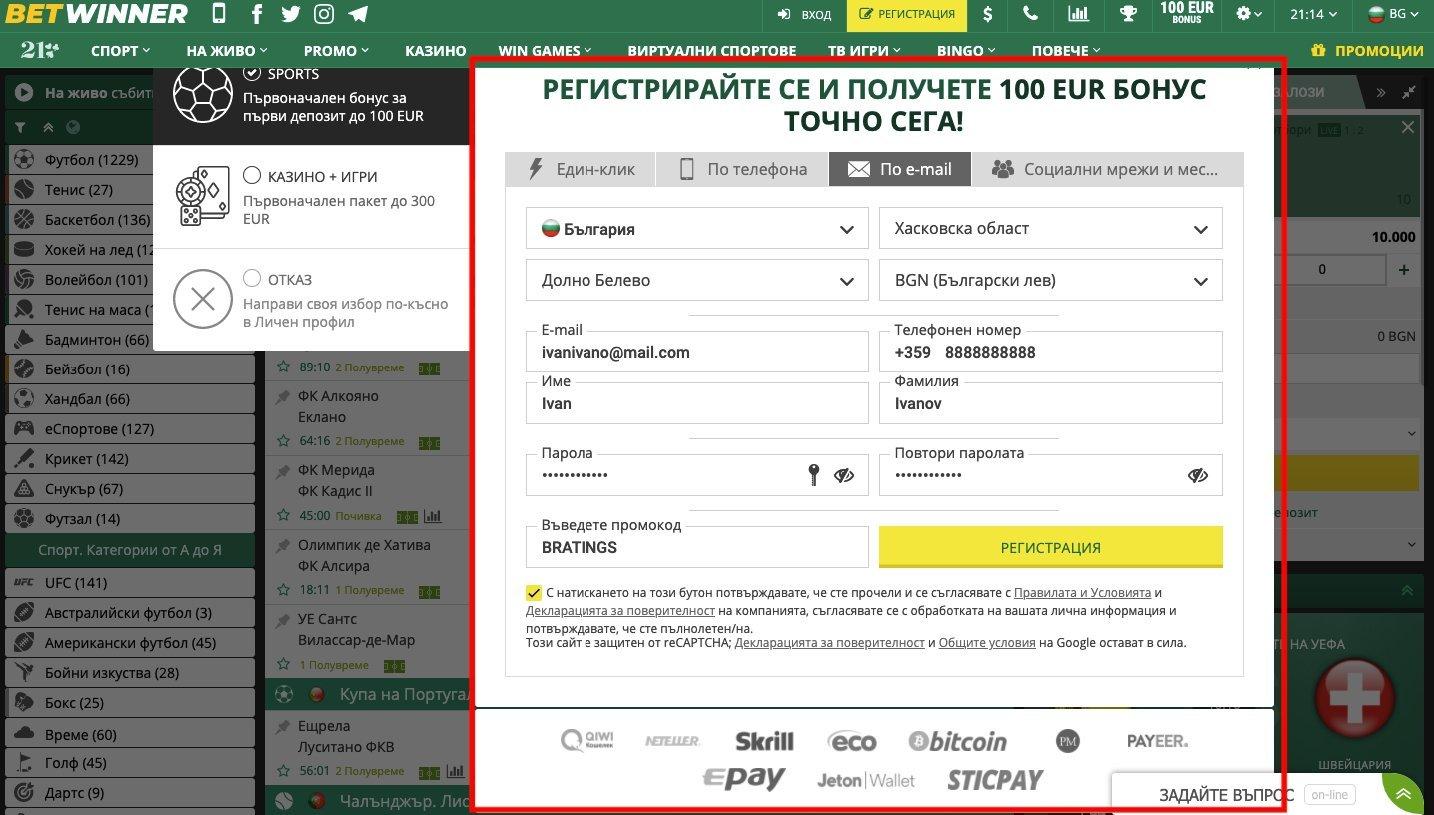 betwinner регистрация имейл