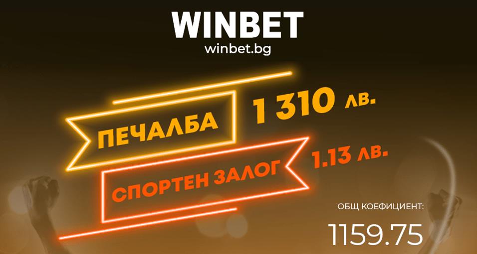 winbet-win1