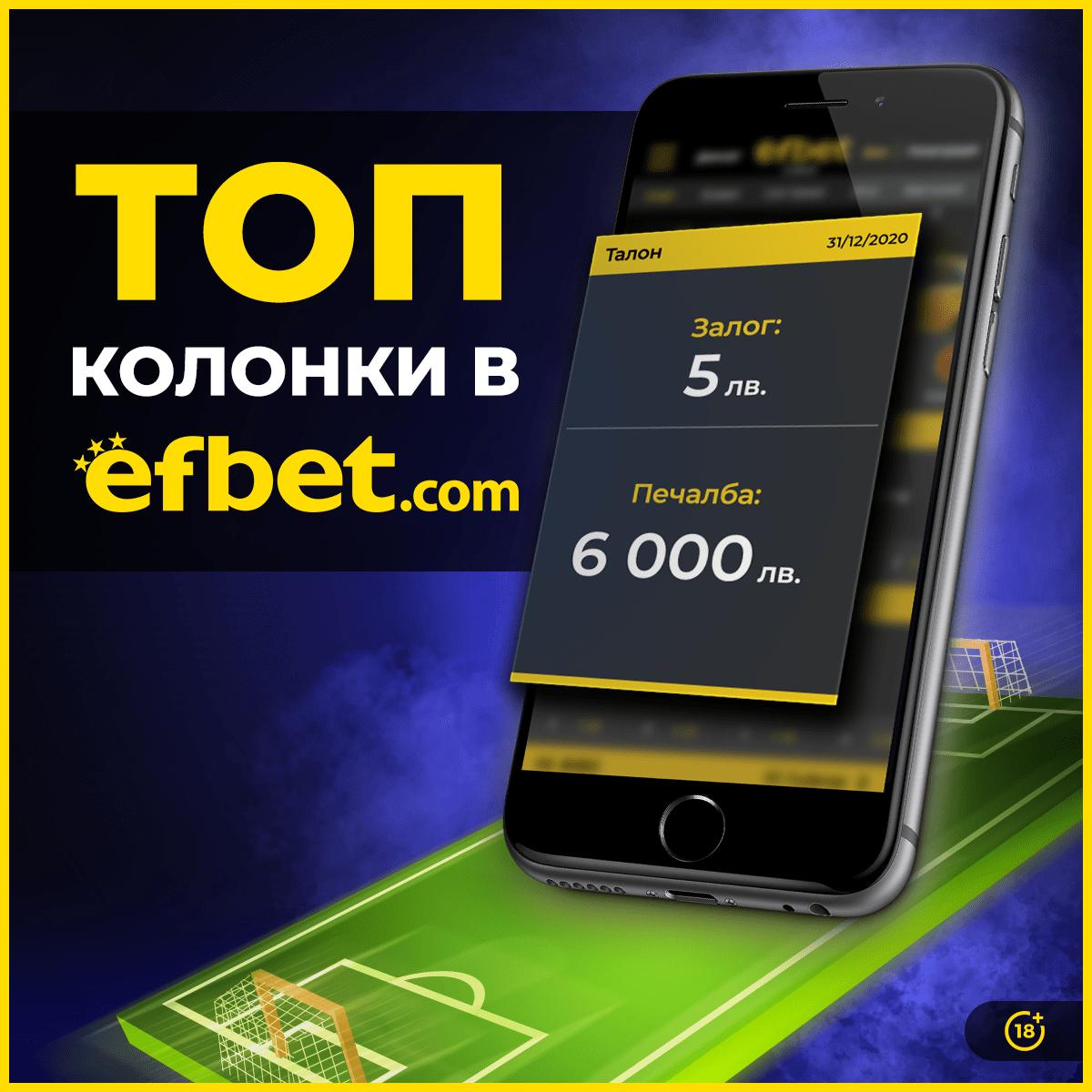 efbet-wins