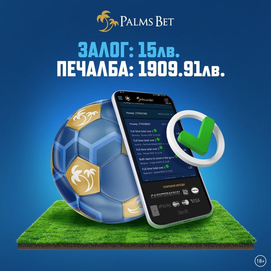 palms-bet-win