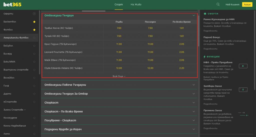 bet365-2-superbowl