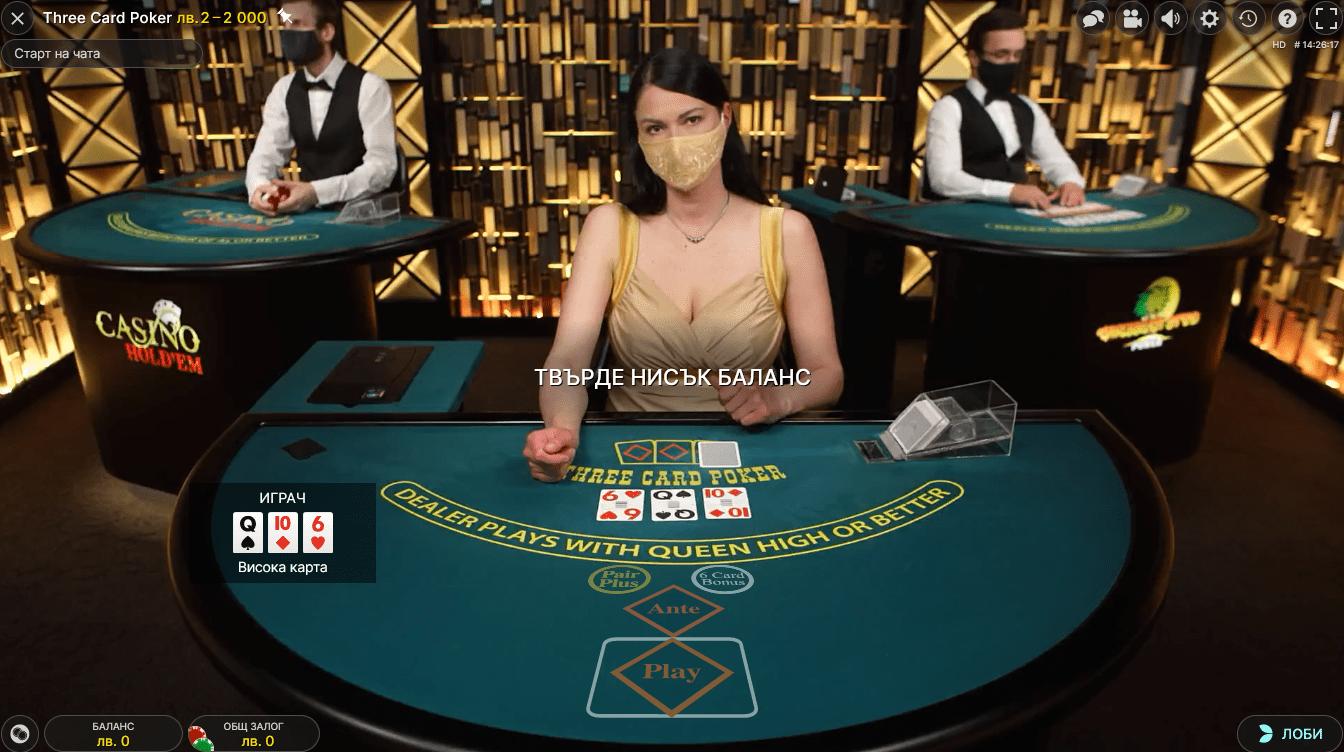 казино сезам блекджек
