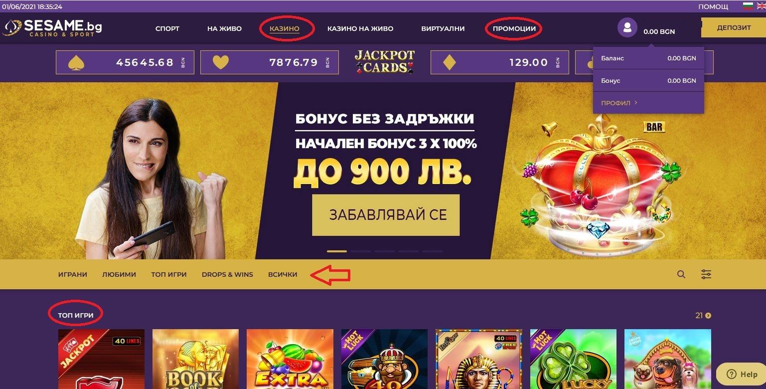 казино сезам начална страница
