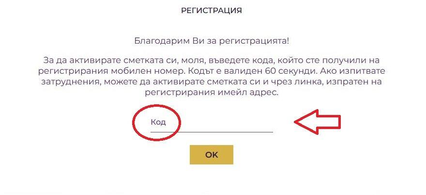 казино сезам регистрация код