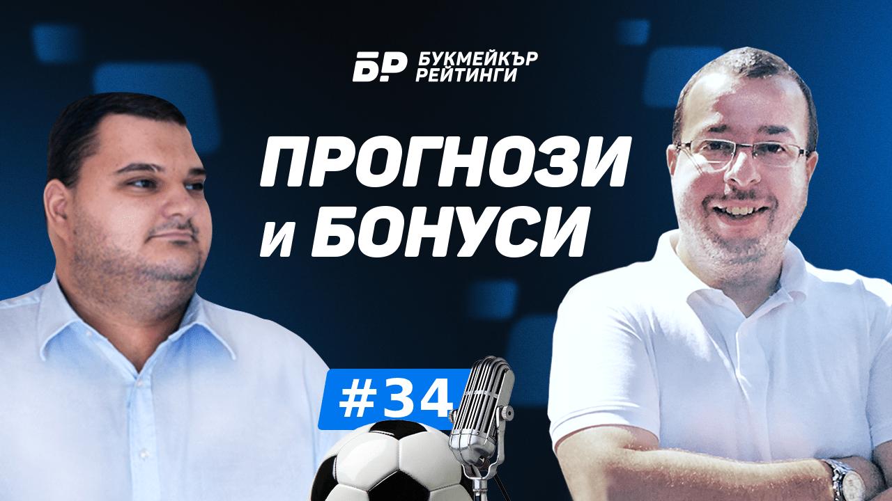 podcast-episode-34
