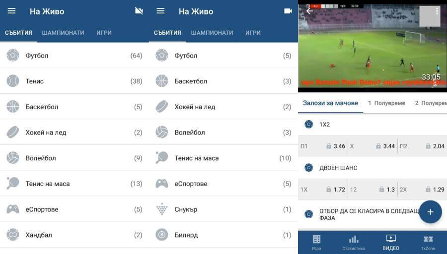 1xbet - мобилно приложение гледане на живо
