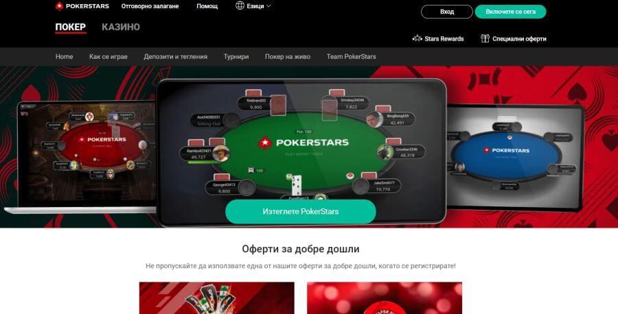Покерстарс секция покер