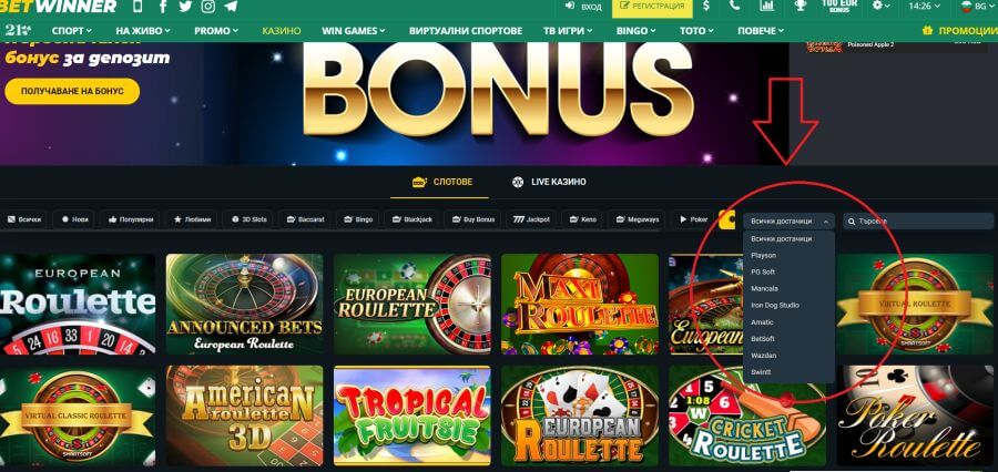 Betwinner казино доставчици