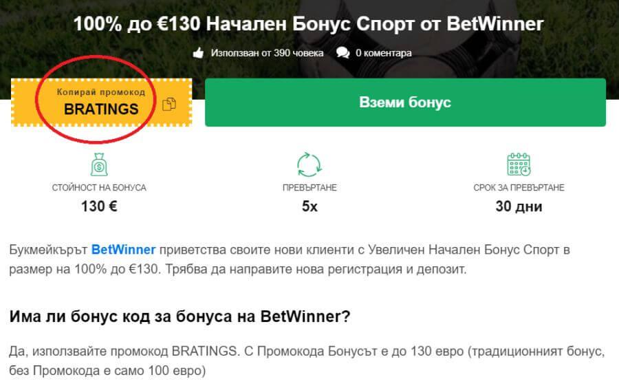 Betwinner начален Бонус спорт промокод BRATINGS
